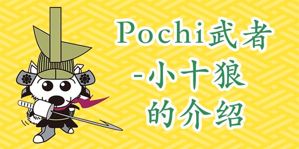 Pochi武者-小十狼的介绍