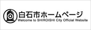 宮城県白石市オフィシャルウェブサイト