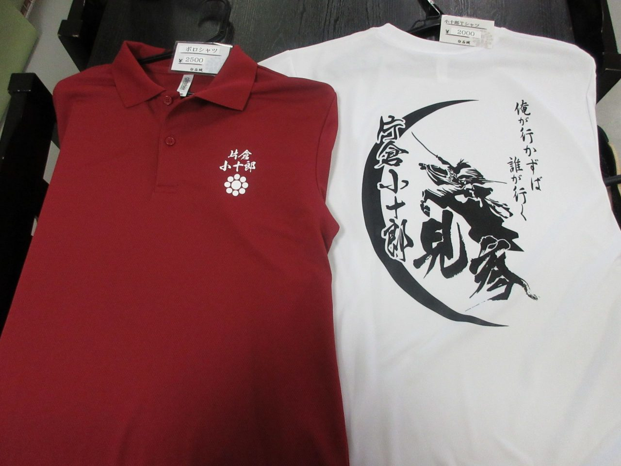 Check out Shiroishi's souvenir!