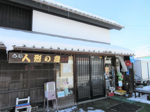 "Old-fashioned Museum ""Shiroishi doll warehouse"""