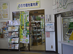 JR Shiroishi Station