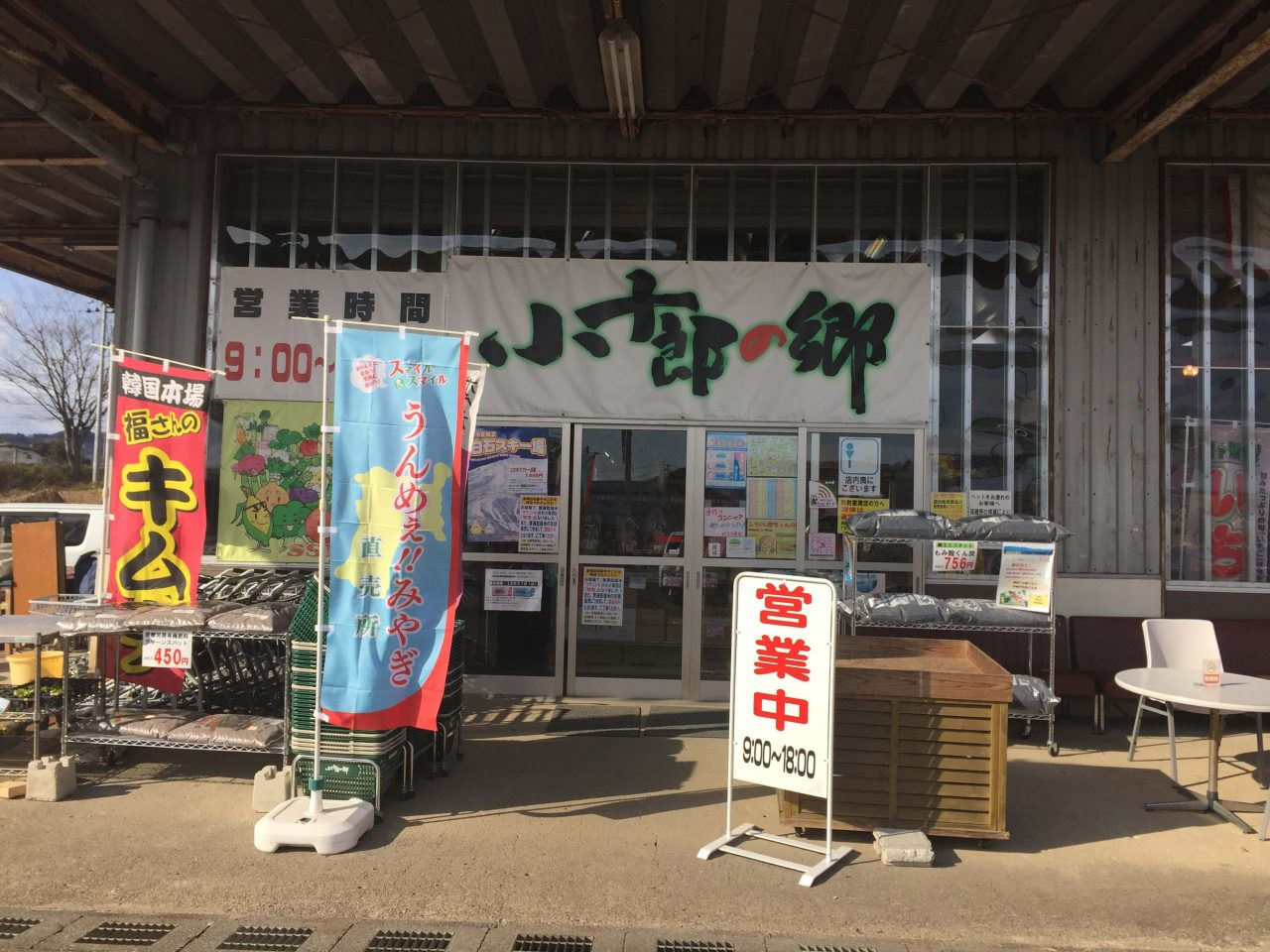 【Home of Kojurou】 Special products of Shiroishi City and Zao Town, including fresh produce, are lined up waiting for you! This is the local's favorite, the large direct sale shop.