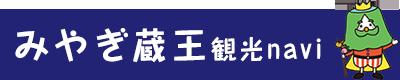 みやぎ蔵王観光ナビ