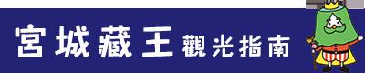 宮城藏王觀光指南