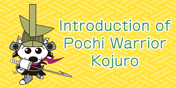 Introduction of Pochi Warrior Kojuro