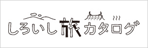 Shiroishi City Tourism Association