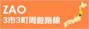藏王白石一起來計畫 ZAO周遊限定網站