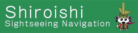 Shiroishi Sightseeing Navigation
