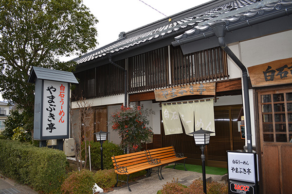 Shiroishi U-men [Yamabuki-Tei] and Merchant Museum