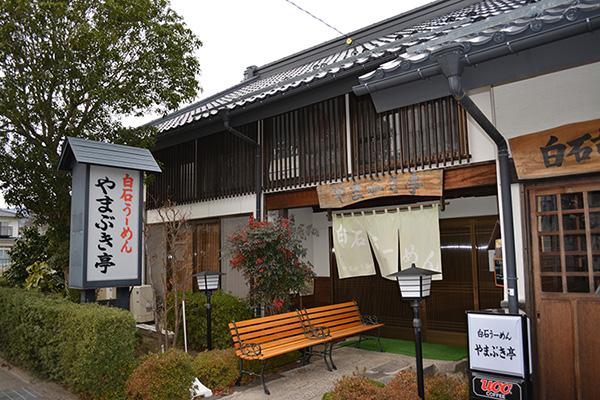 """ชิโรอิชิราเมง """"ยามะบุคิเท"""" และพิพิธภัณฑ์การค้า"""